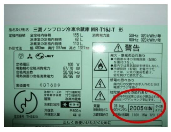 冷蔵庫回収詳細4